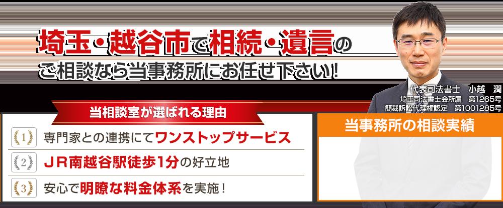 埼玉・越谷市で相続・遺言のご相談なら当事務所にお任せ下さい!